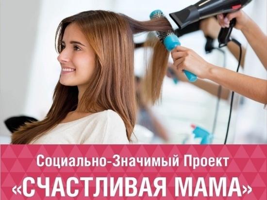 Рязанский фонд «Рука помощи» ищет партнера на акцию «Счастливая мама»