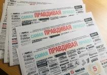 «Самую правдивую Правду» издали журналисты в Железноводске