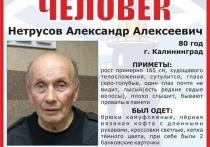 В Калининграде пенсионер вышел на пять минут из квартиры и пропал