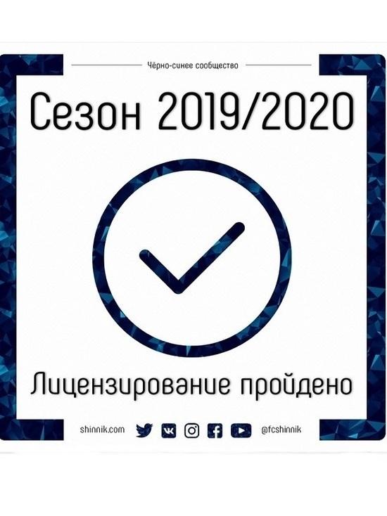 ФК «Шинник» получил лицензию на следующий сезон