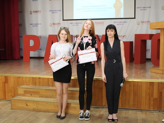 Молодёжный день провели в рамках международного форума «Северный Кавказ»