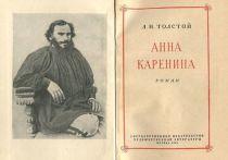 Толстовскую «Анну Каренину» ждали не меньше очередной серии «Игры престолов»