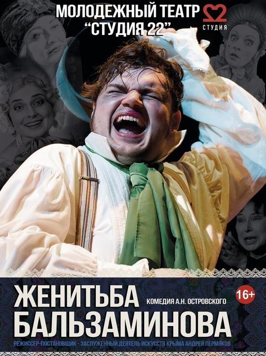 Театральная афиша с 16 по 22 мая