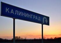 Список «хамских городов» обошел стороной вежливый Калининград