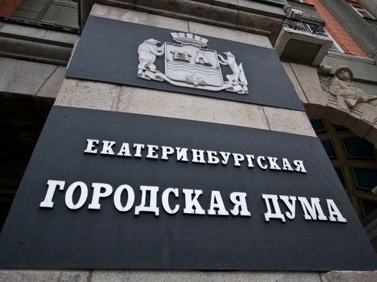 Коммунисты пытаются распустить гордуму Екатеринбурга