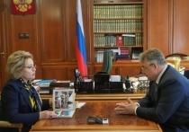 Владимиров обсудил событийный туризм на Ставрополье с Матвиенко