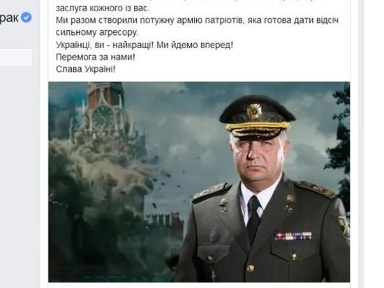 Экс-глава Минобороны Украины Полторак опубликовал фото на фоне разрушенного Кремля