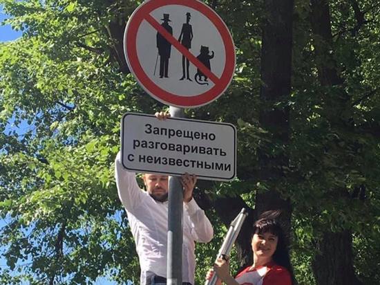 Знак «Запрещено разговаривать с неизвестными» снова украли: провисел сутки