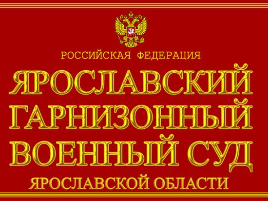 В Ярославской области военный застрелил на охоте своего сослуживца