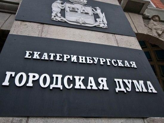 Екатеринбургские депутаты рассмотрели вопрос о роспуске гордумы