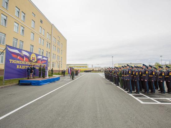 В Тюменском кадетском училище прозвенит последний звонок