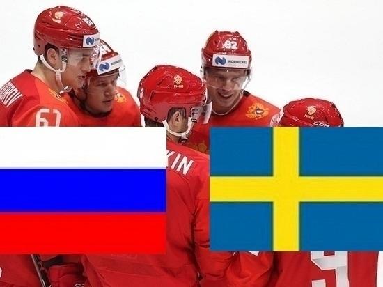 Швеция - Россия: наши забросили чемпионам 7 шайб - как это было