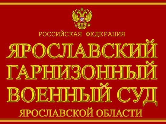 Командир батареи ПВО убивший замдиректора ПАТП Ярославля предстанет перед судом