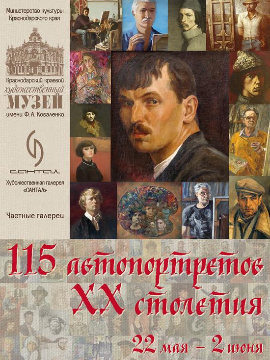 115 автопортретов двадцатого столетия выставят в Краснодарском художественном музее