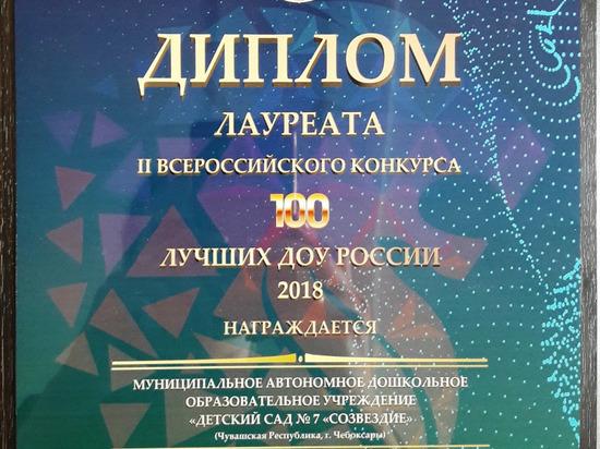 Пять детских садов Чебоксар вошли в ТОП 100 лучших ДОУ России