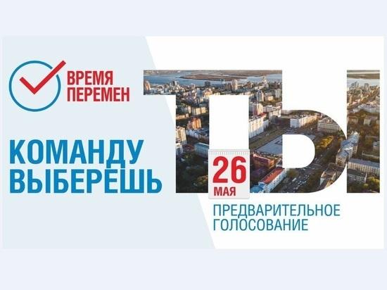 Жители Хабаровского края готовятся выбрать перемены