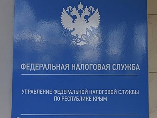 Налоговики назвали самых крупных должников среди предприятий Крыма