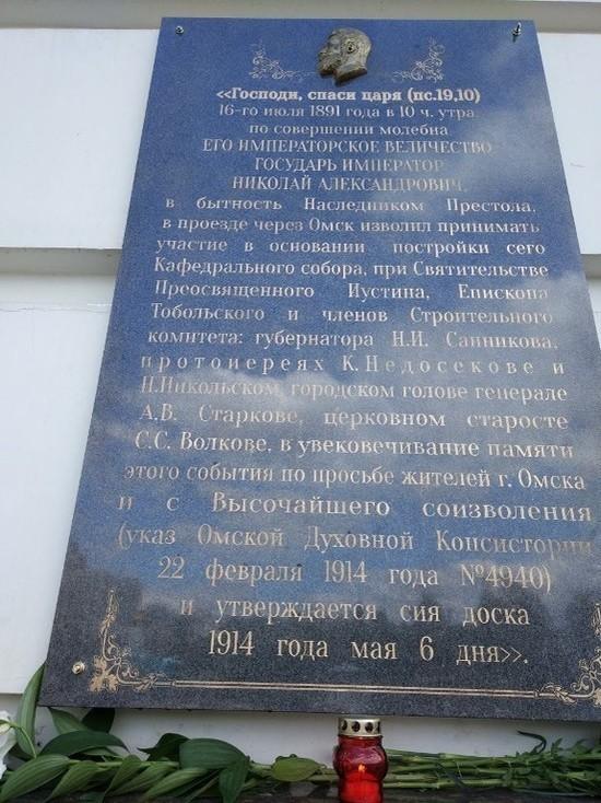 В Омске увековечили память Николая Второго