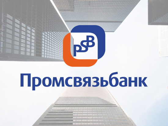 28% предпринимателей Ивановской и Костромской областей открывают расчетный счет в Промсвязьбанке