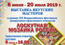 В Иванове пройдет выставка  «Лоскутный мир Якутии»