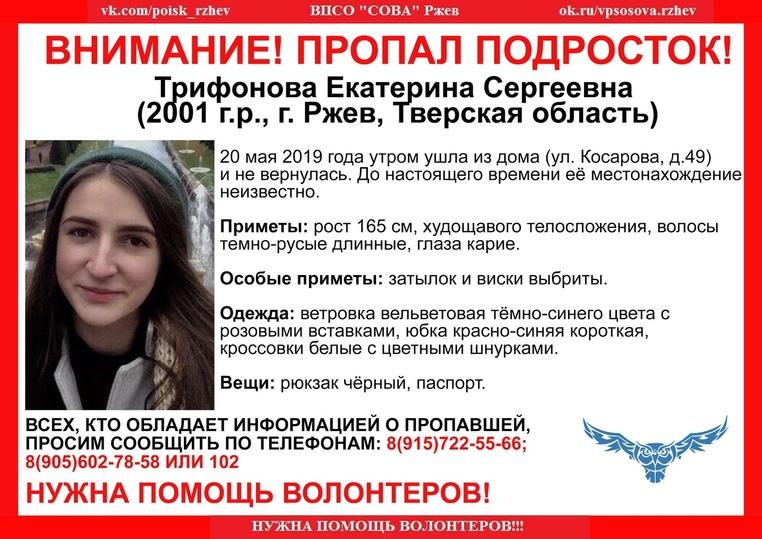 Пропажей двух девушек в Тверской области заинтересовались
