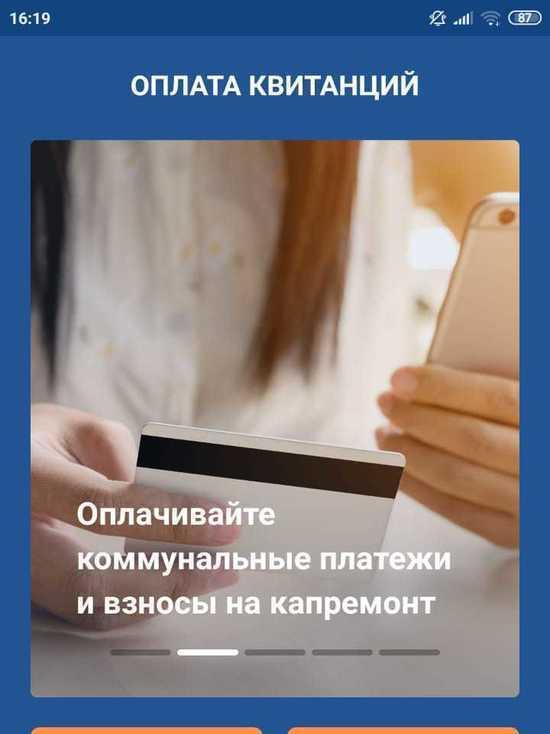 Ставропольский городской расчетный центр запустил мобильное приложение