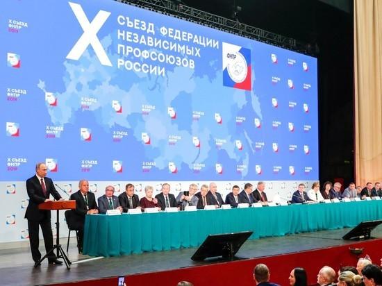 Профсоюзы попросили Путина ввести прогрессивный подоходный налог