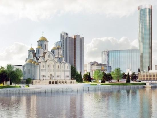 РПЦ не согласна с Куйвашевым по храму в Екатеринбурге