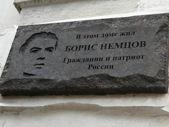 В Ярославле разбили табличку на «доме Немцова»