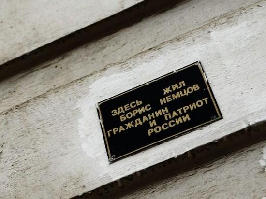 В Ярославле разбили мемориальную доску Борису Немцову