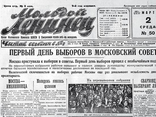 """Несколько номеров """"Молодого Ленинца"""" были конфискованы из-за """"антисоветских"""" публикаций"""