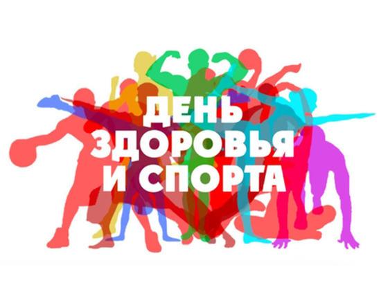 25 мая в Чувашии пройдет очередной День здоровья и спорта
