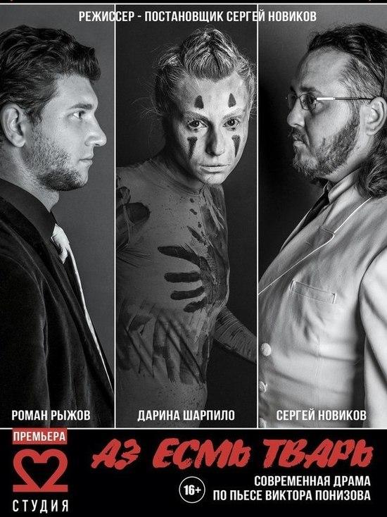 Театральная афиша Крыма с 23 по 29 мая