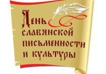 Шествие в День славянской письменности объединит студентов из Твери и Болгарии
