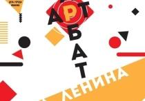Арт-Арбат в Иванове ждет молодежь на День города
