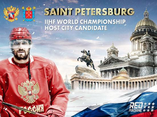 Россия получила чемпионат мира по хоккею 2023 года