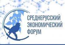 VIII Среднерусский экономический форум пройдёт при участии и поддержке Банка России