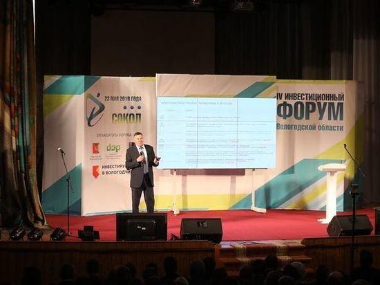 В Соколе состоялась VIII Ассамблея предпринимателей Вологодской области