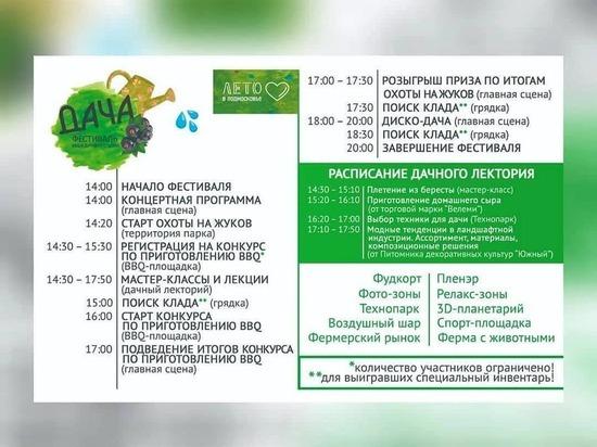 Всех желающих приглашают на фестиваль BBQ и дачного отдыха в Серпухов