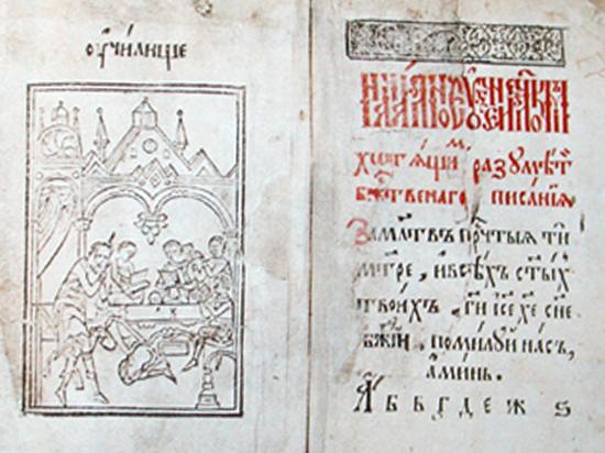 День славянской письменности: как изменилась кириллица с IX века