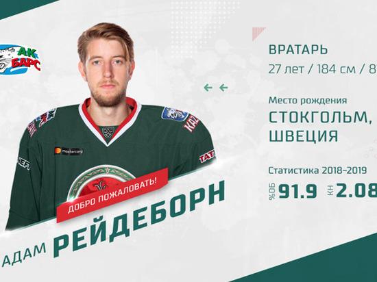 Хоккейный