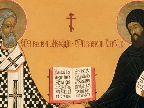 Житие святых Кирилла и Мефодия переведено на калмыцкий язык