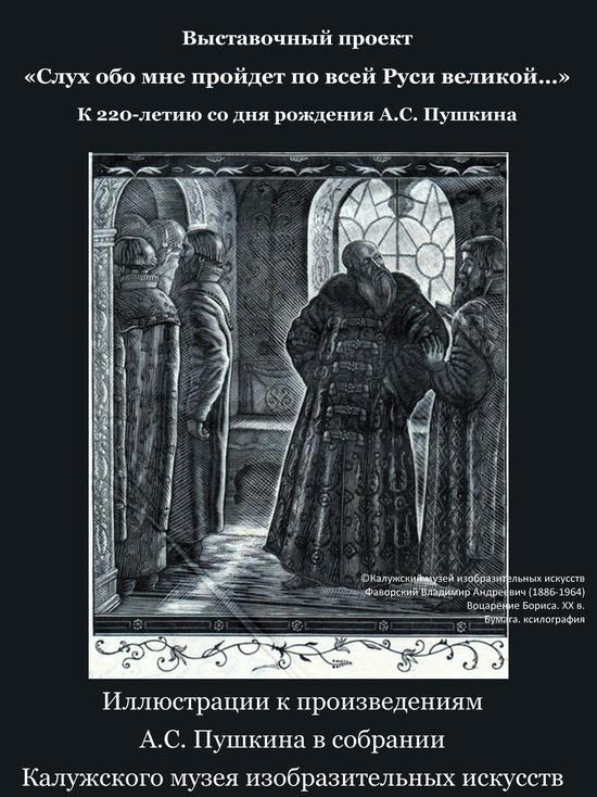 В калужском музее откроется выставка к 220-летию Пушкина