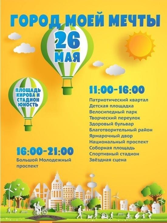 Программа: какие мероприятия пройдут в Петрозаводске на фестивале «Город моей мечты»