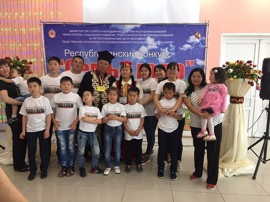 Победителем стала семья с самой распространенной  в Калмыкии фамилией