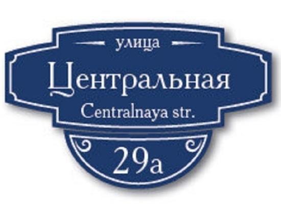 К юбилею в Рыбинске поменяют адресные таблички
