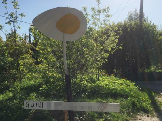 В Подмосковье яйцо стало дорожным знаком