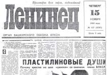 Башкирские партийные бонзы советского времени панически боялись верующих