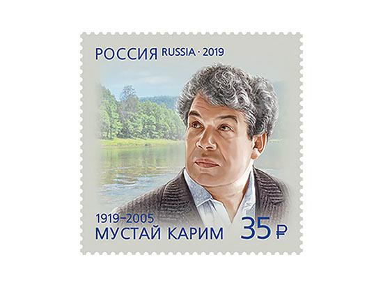 Портрет башкирского писателя Мустая Карима появился на марках