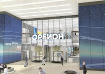 Группа «Сафмар» открыла мультимодальный транспортный узел «Орбион» - важнейший инфраструктурный объект инновационного центра «Сколково»